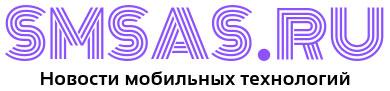 smsas.ru logo
